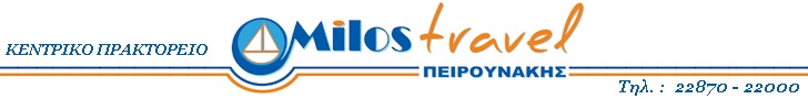 Milos Travel Πειρουνάκης