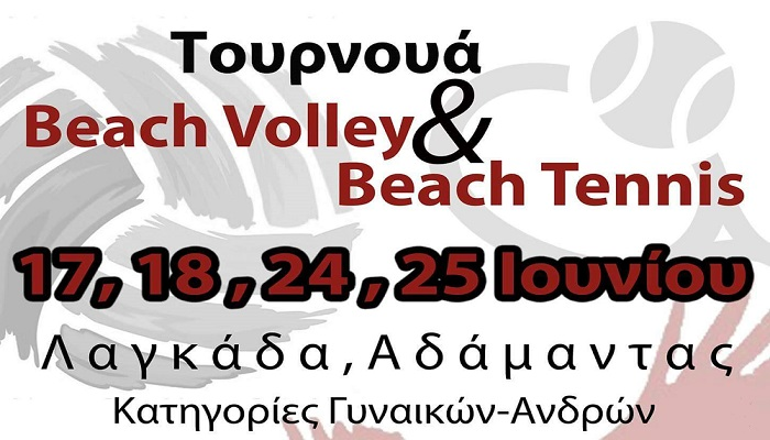 beach-voley2017