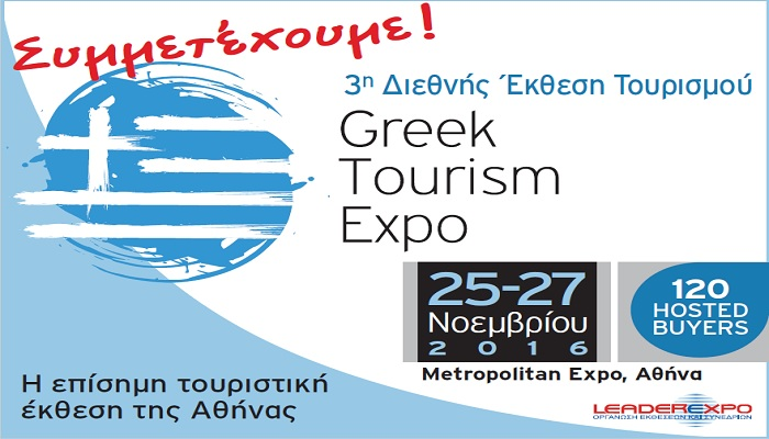 greek-tourism-expo2016